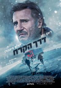 דרך הקרח