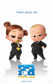 בייבי בוס 2: עסק משפחתי