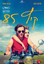 קיץ 85