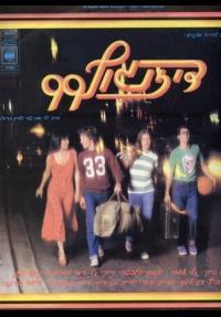 דיזנגוף 99 - כרזה