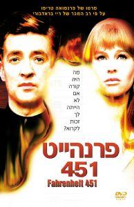 פרנהייט 451 - כרזה