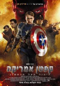 קפטן אמריקה - פוסטר