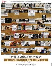 היסטוריה של הקולנוע הישראלי - כרזה