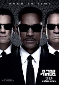 גברים בשחור 3