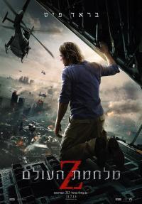 מלחמת העולם Z - כרזה