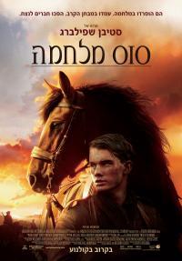 סוס מלחמה - כרזה