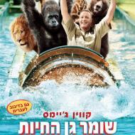 שומר גן החיות