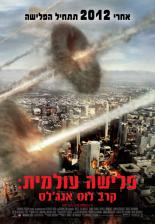 פלישה עולמית: הקרב על לוס אנג'לס