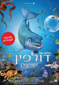 חלומו של דולפין