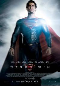 סופרמן: איש הפלדה - כרזה