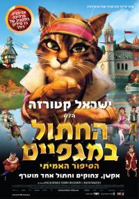 החתול במגפיים: הסיפור האמיתי