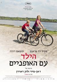 הילד עם האופניים