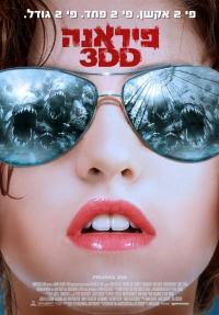 פיראנה 3DD