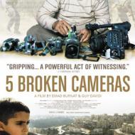 5 מצלמות שבורות