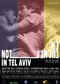 לא בתל אביב - פוסטר
