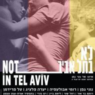 לא בתל אביב
