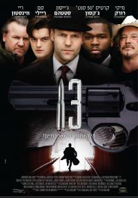 13 - כרזה