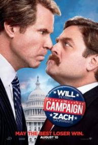 הקמפיין - כרזה