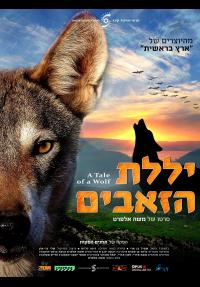יללת הזאבים - כרזה
