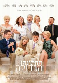 החתונה הגדולה - כרזה