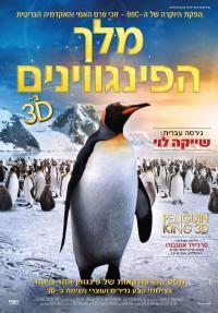 מלך הפינגווינים