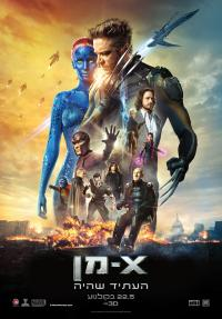 אקס-מן: העתיד שהיה - פוסטר