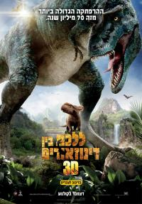 ללכת בין דינוזאורים