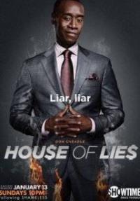 בית השקרים - כרזה