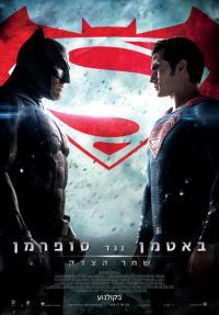 באטמן נגד סופרמן: שחר הצדק - פוסטר