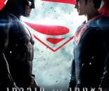 באטמן נגד סופרמן: שחר הצדק (ש.ל.ר)