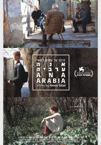 אנה ערביה