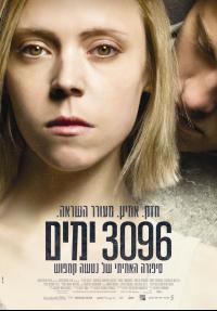 3096 ימים - כרזה