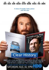 מחק היסטוריה - כרזה