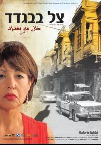 צל בבגדד - כרזה