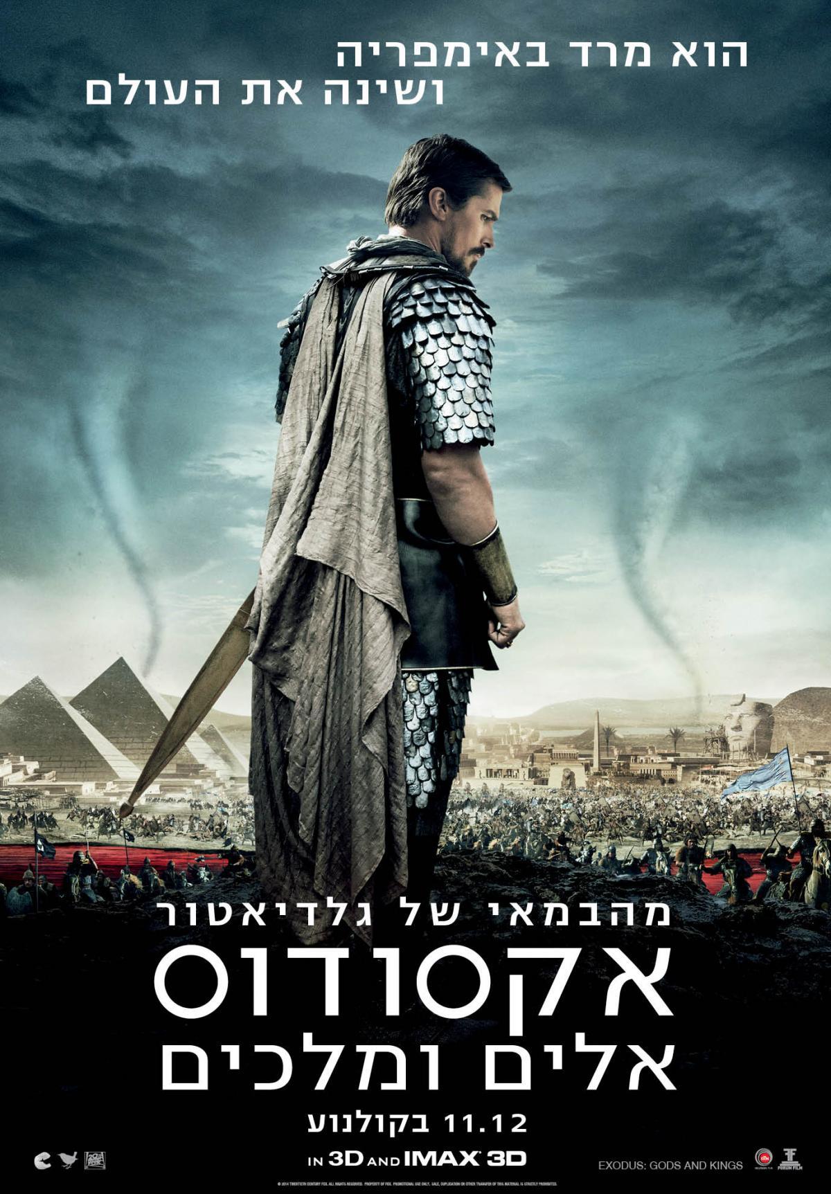 אקסודוס: אלים ומלכים