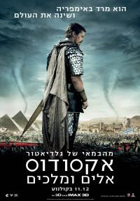 אקסודוס: אלים ומלכים - כרזה
