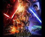 מלחמת הכוכבים: פרק 7 - הכוח מתעורר