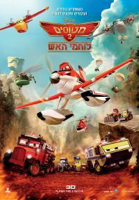 מטוסים 2: לוחמי האש - כרזה