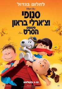 סנופי וצ'ארלי בראון: פינאטס - הסרט - כרזה