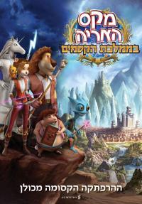 מקס האריה בממלכת הקסמים - כרזה