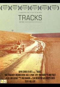 מסילות