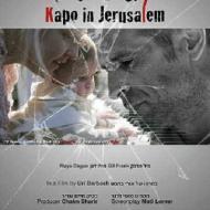 קאפו בירושלים