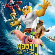 בובספוג מכנסמרובע הסרט: גיבורים מחוץ למים