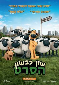 שון כבשון: הסרט