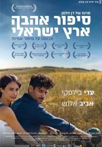 סיפור אהבה ארץ-ישראלי - כרזה
