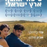 סיפור אהבה ארץ-ישראלי