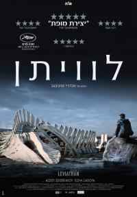 לוויתן - כרזה