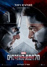 קפטן אמריקה 3: מלחמת האזרחים - פוסטר
