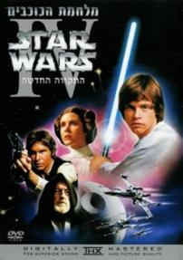 מלחמת הכוכבים - פוסטר