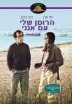 הרומן שלי עם אנני - פוסטר